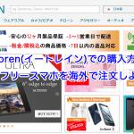 Etoren(イートレイン)での購入方法 | SIMフリースマホを海外で注文しよう!