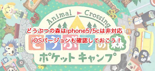 どうぶつの森はiphone5/5cは非対応に| iOSバージョンも確認しておこう!