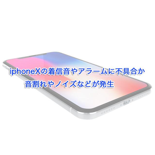 iphoneXの着信音やアラームに不具合か|音割れやノイズなどが発生