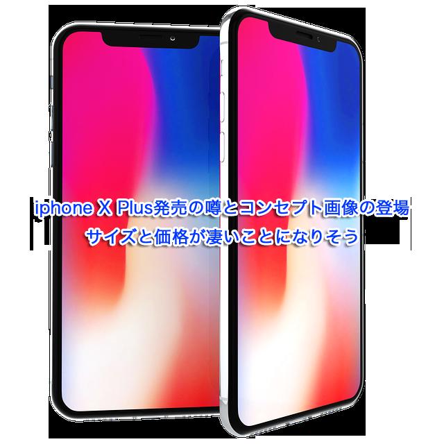 iphone X Plus発売の噂とコンセプト画像の登場|サイズと価格が凄いことになりそう