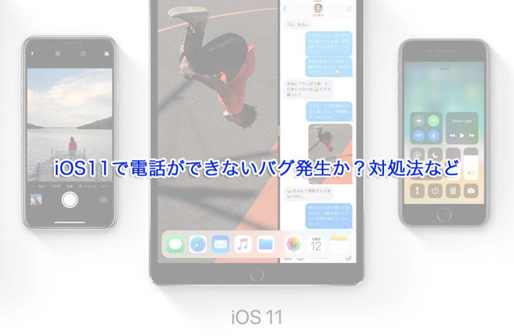 iOS11で電話ができないバグ発生か|対処法など