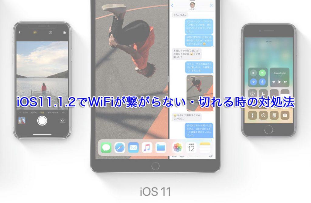 iOS11.1.2でWiFiが繋がらない・切れるといった不具合の対処法