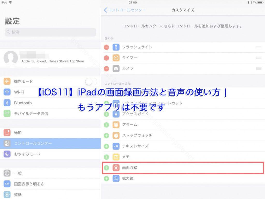 【iOS11】iPad/iPhoneの画面録画方法と音声の使い方|もうアプリは不要です