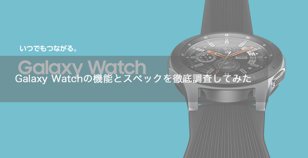 Galaxy Watchの機能とスペックを徹底調査してみた
