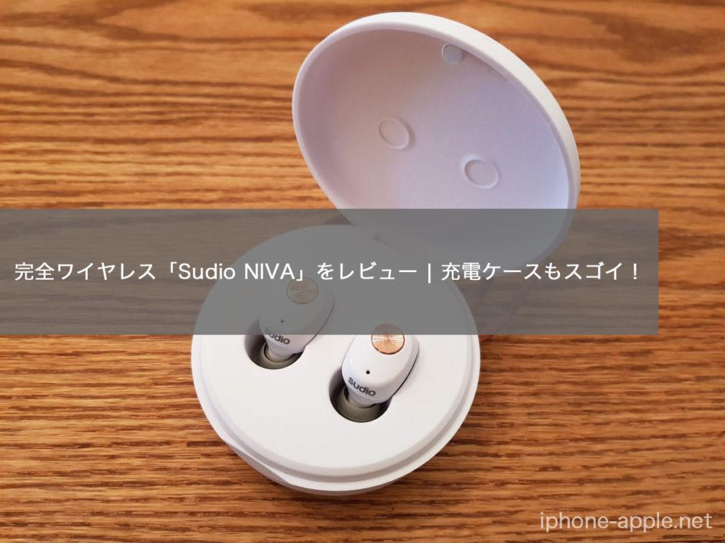 完全ワイヤレス「Sudio NIVA」をレビュー|充電ケースもスゴイ!
