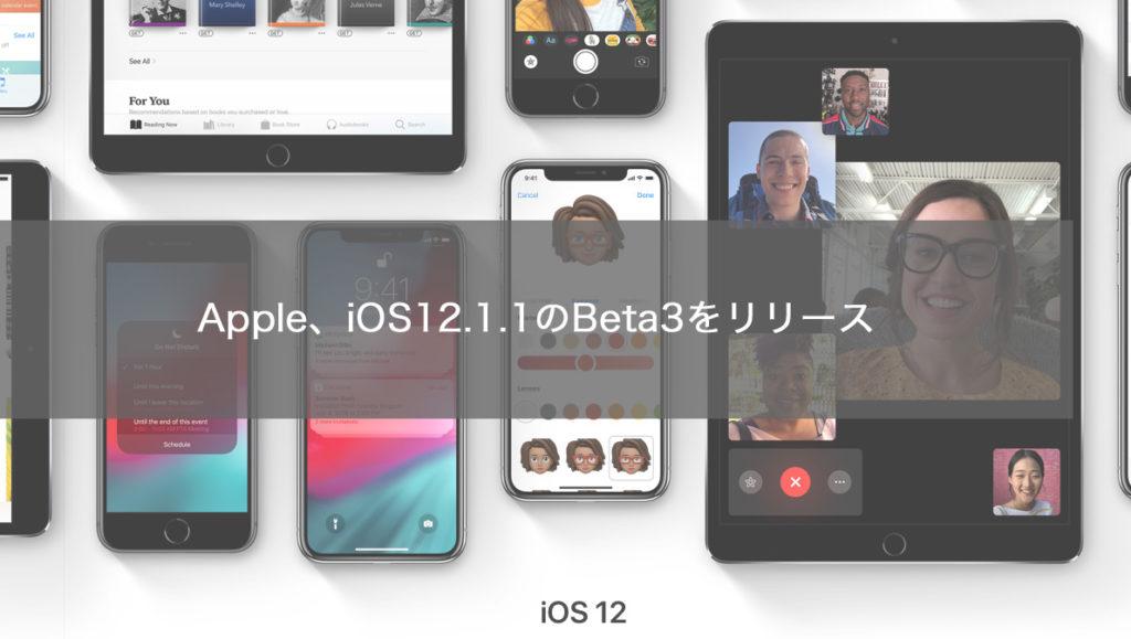 Apple、iOS12.1.1のBeta3をリリース