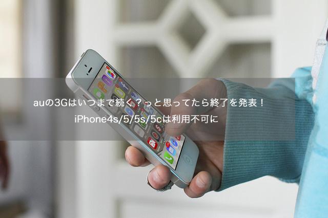 auの3Gはいつまで続く?っと思ってたら終了を発表!iPhone4s/5/5s/5cは利用不可に