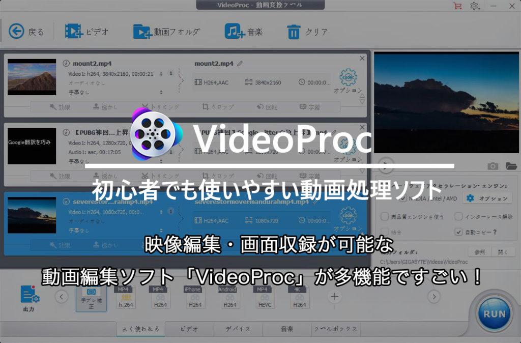 映像編集・画面収録が可能な動画編集ソフト「VideoProc」が多機能ですごい!