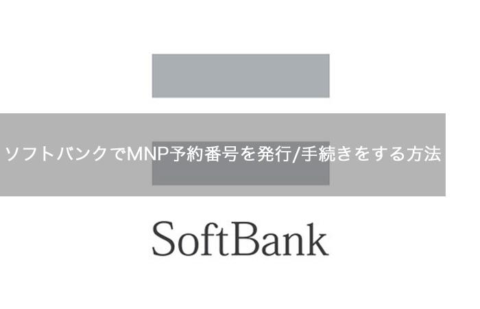 ソフトバンクでMNP予約番号を発行/手続きする方法