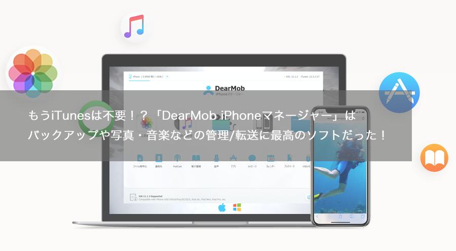 もうiTunesは不要!?「DearMob iPhoneマネージャー」はバックアップや写真・音楽などの管理/転送に最高のソフトだった!