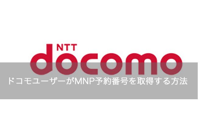 ドコモユーザーがMNP予約番号を取得する方法