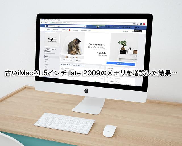 古いiMac21.5インチ Late 2009のメモリを増設した結果…