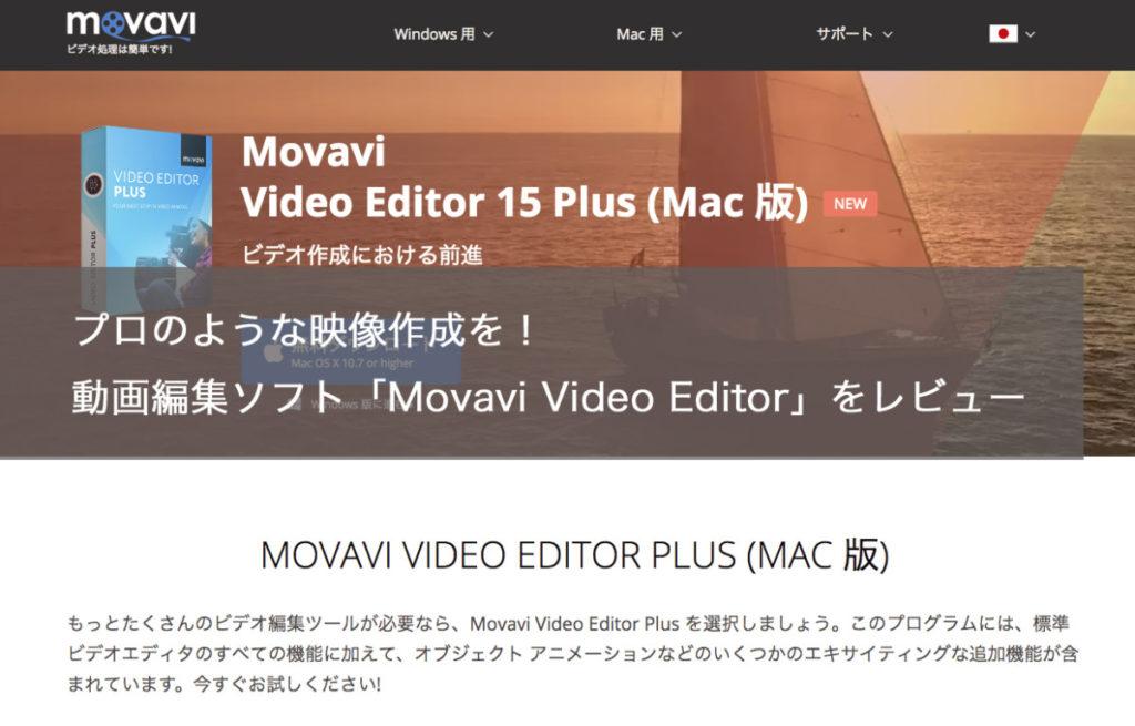 プロのような映像作成を!動画編集ソフト「Movavi Video Editor」をレビュー