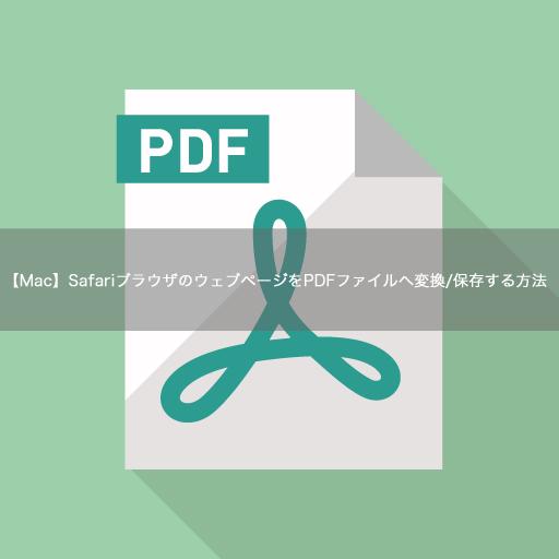 【Mac】SafariブラウザのウェブページをPDFファイルへ変換/保存する方法