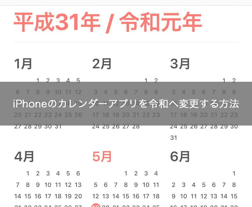 iPhoneのカレンダーアプリを令和へ変更する方法