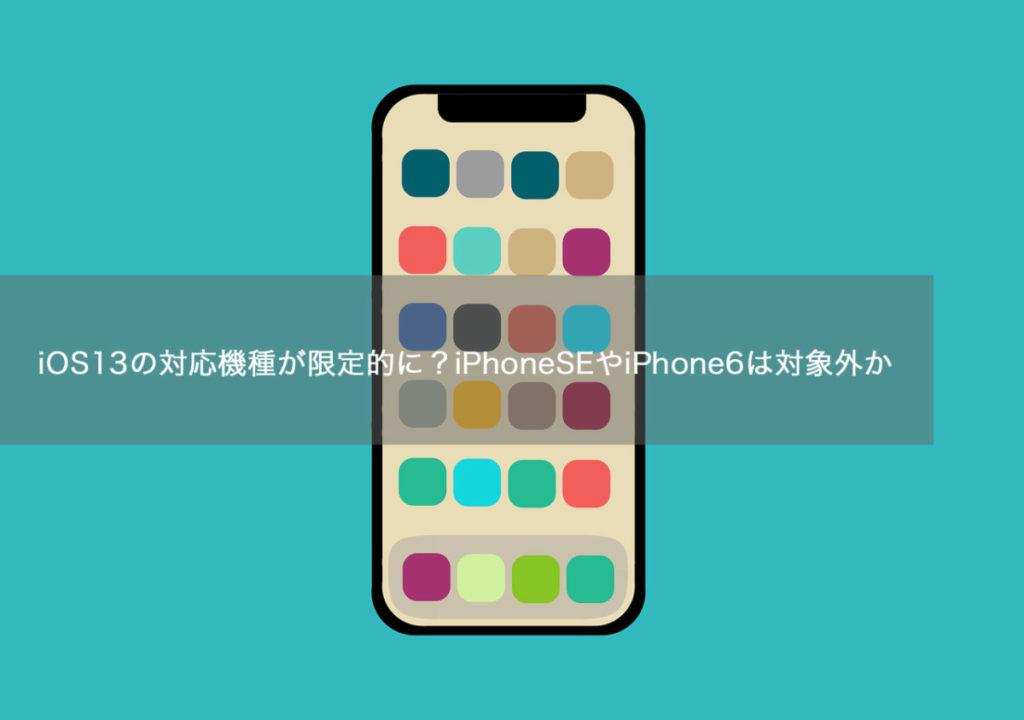iOS13の対応機種が限定的に?iPhoneSEやiPhone6は対象外か