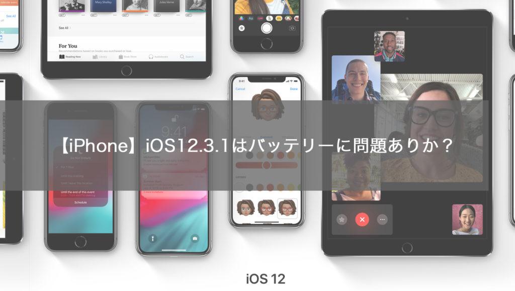 【iPhone】iOS12.3.1はバッテリーに問題ありか?