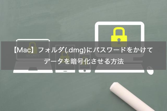 【Mac】フォルダ(.dmg)にパスワードをかけて複数のデータをまとめて暗号化させる方法