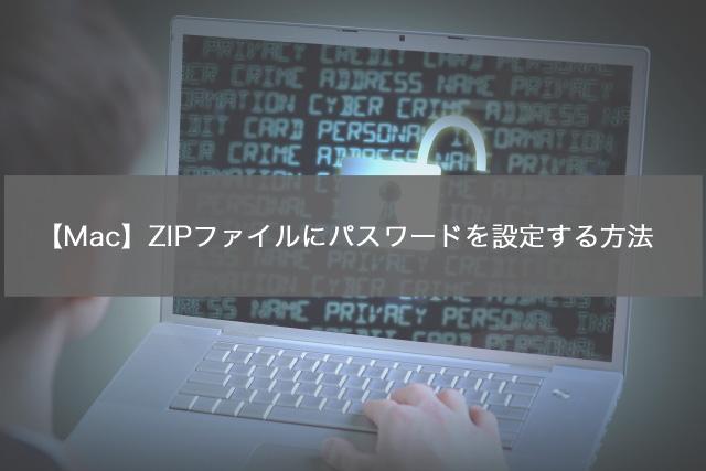 【Mac】ZIPファイルにパスワードを設定する方法