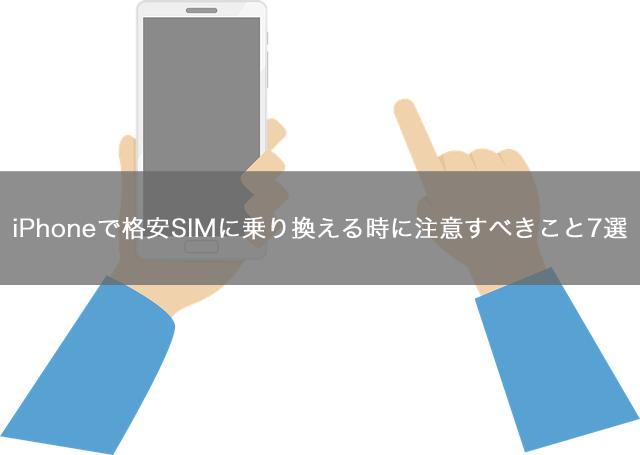 iPhoneで格安SIMに乗り換える時に注意すべきこと7選