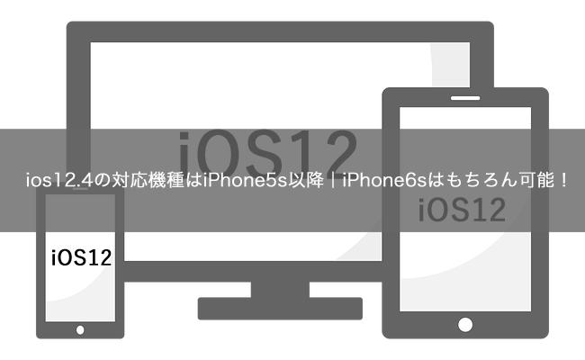 ios12.4の対応機種はiPhone5s以降|iPhone6sやSEはもちろん可能!