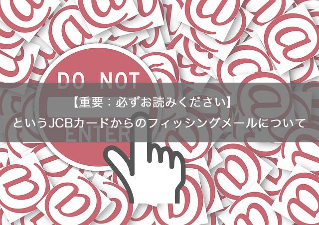 【重要:必ずお読みください】というJCBカードからのフィッシングメールについて