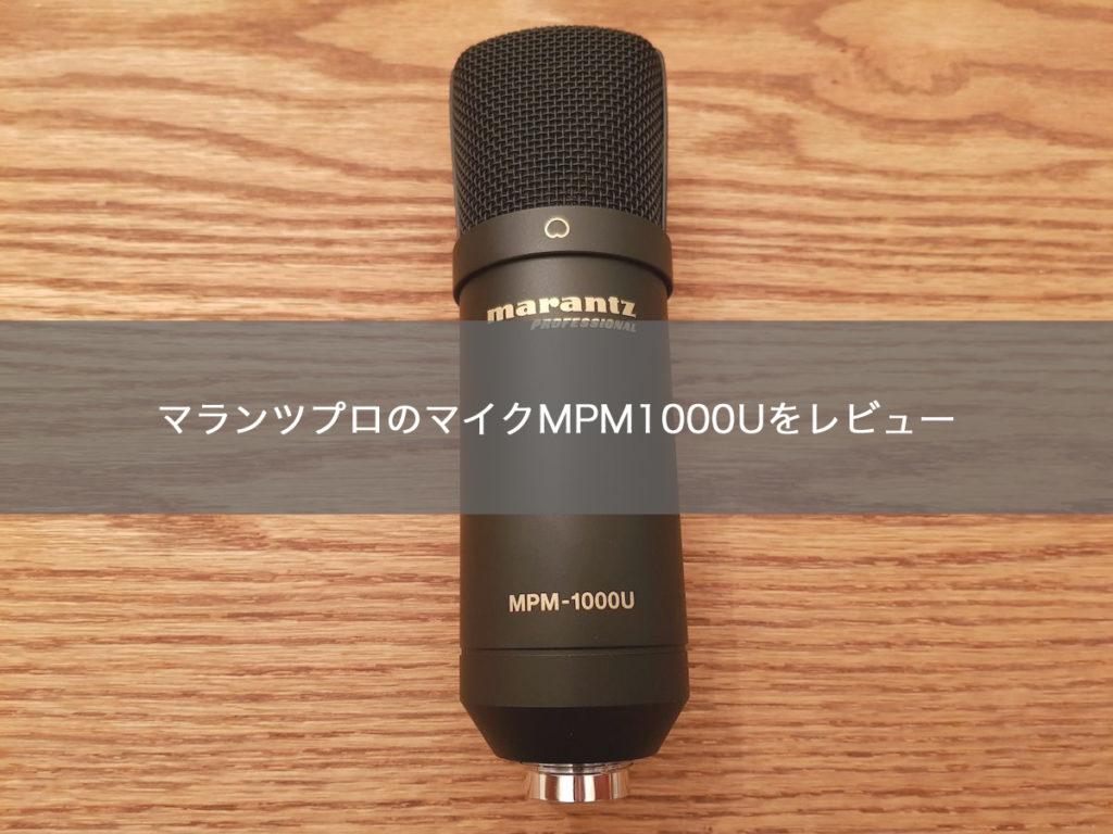 マランツプロのマイクMPM1000Uを購入!他のマイクと比較した結果…
