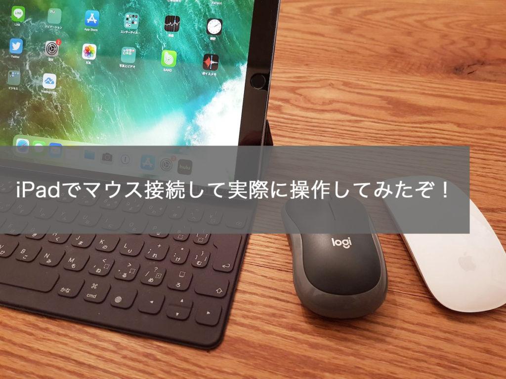 iPadにマウスを接続して実際に操作してみたぞ!