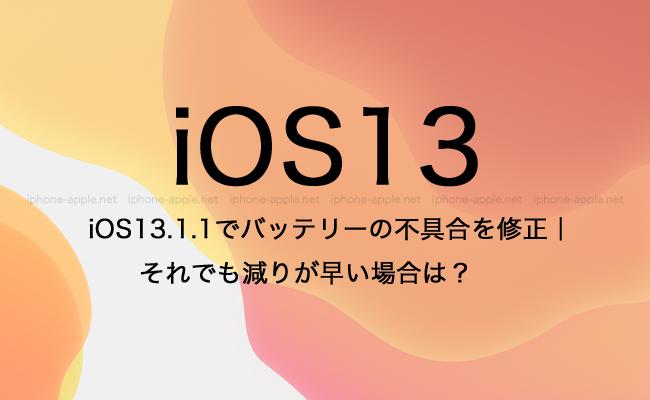 iOS13.1.2でバッテリーの不具合は修正されたのか?それでも減りが早い場合は?