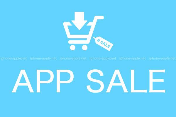 【iPhone/iPad】無料アプリ・セール情報[2019/10/18更新]