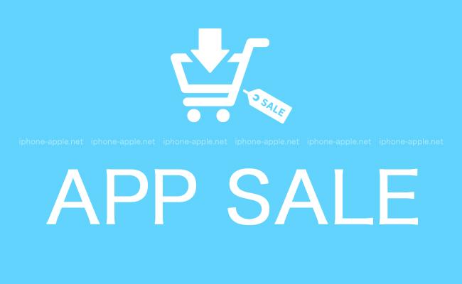 【iPhone/iPad】無料アプリ・セール情報[2019/10/27更新]