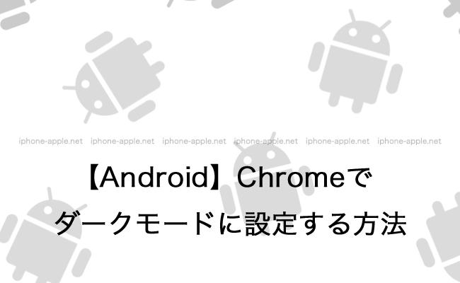 【Android】Chromeでダークモードに設定する方法