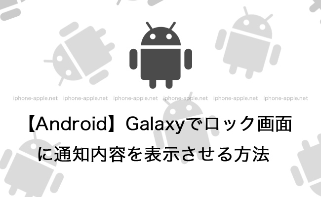 【Android】Galaxyでロック画面に通知内容を表示させる方法