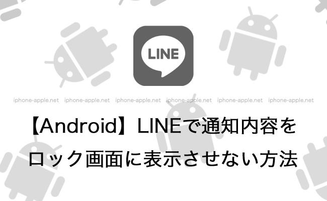 【Android】LINEで通知内容をロック画面に表示させない方法