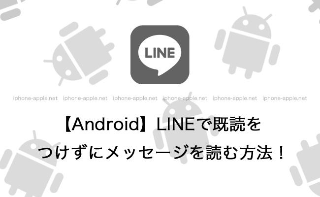 【Android】LINEで既読をつけずにメッセージを読む方法