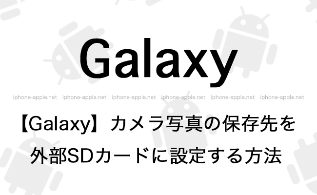 【Galaxy】カメラの写真の保存先を外部SDカードに設定する方法
