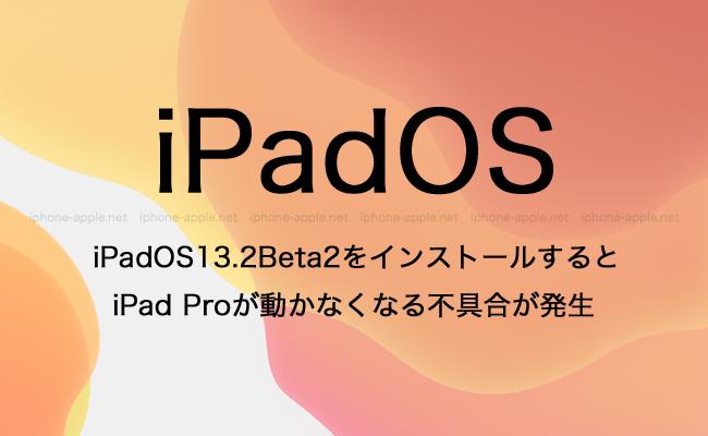iPadOS13.2Beta2をインストールするとiPad Proが動かなくなる不具合が発生