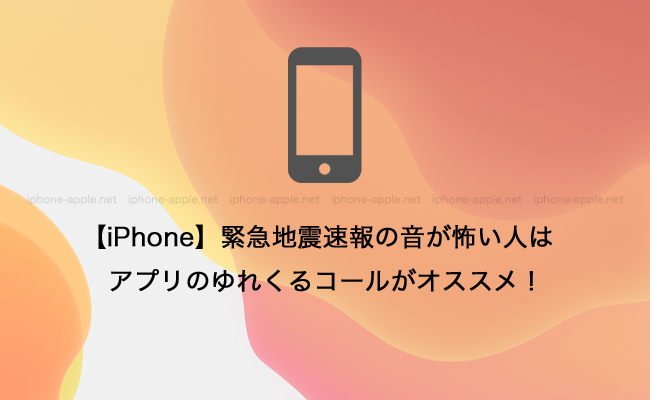 【iPhone】緊急地震速報の音が怖い人はアプリのゆれくるコールがオススメ!