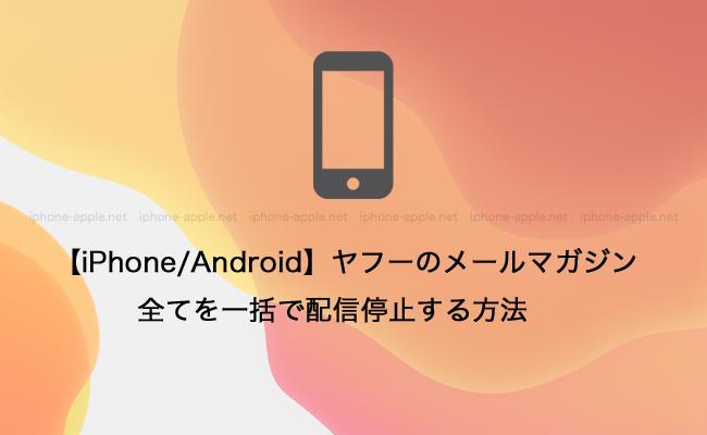 【iPhone/Android】ヤフーのメールマガジン全てを配信停止する方法