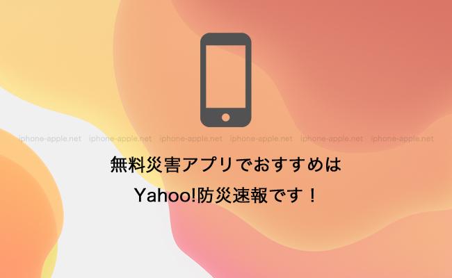無料災害アプリでおすすめはYahoo!防災速報です!