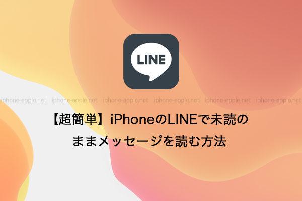 【超簡単】iPhoneのLINEで未読のままメッセージを読む方法