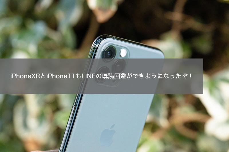 iPhoneXRとiPhone11もLINEの既読回避ができようになったぞ!