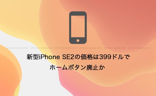新型iPhone SE2の価格は399ドルでホームボタン廃止か