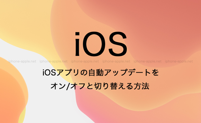 【iOS/ iPadOS】アプリの自動アップデートをオン/オフと切り替える方法