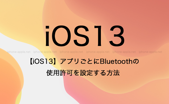【iOS13】アプリごとにBluetoothの使用許可を設定する方法