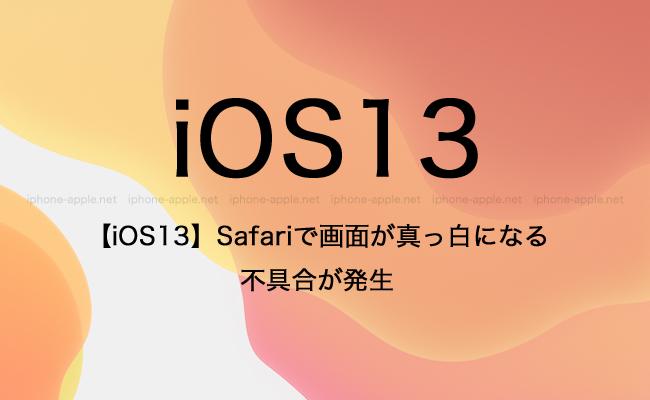 【iOS13】Safariで画面が真っ白になる不具合が発生