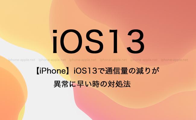【iPhone】iOS13で通信量の減りが異常に早い時の対処法