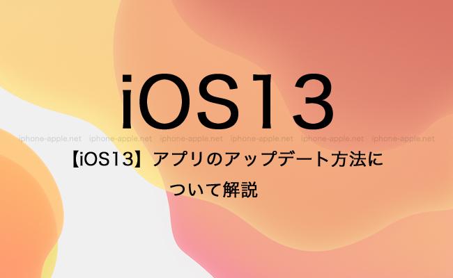 【iOS13/iPadOS】アプリのアップデート方法について解説