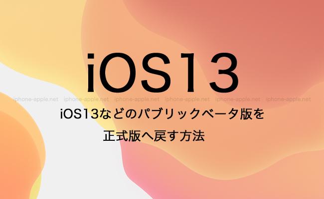 iOS13などのパブリックベータ版を正式版へ戻す方法