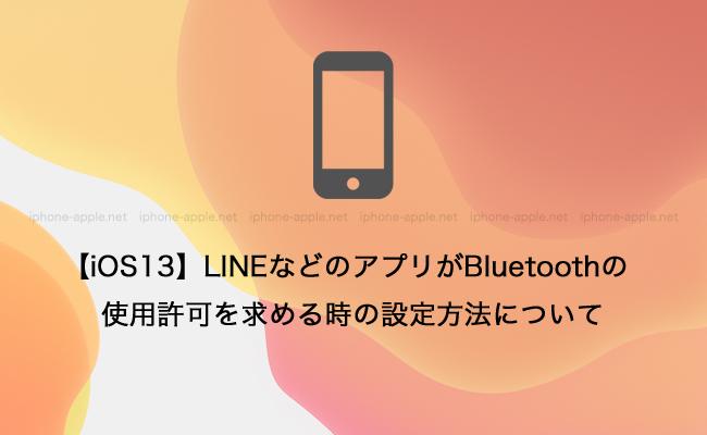 【iOS13】iPhoneでLINEなどのアプリがBluetoothの使用を求める時の設定について